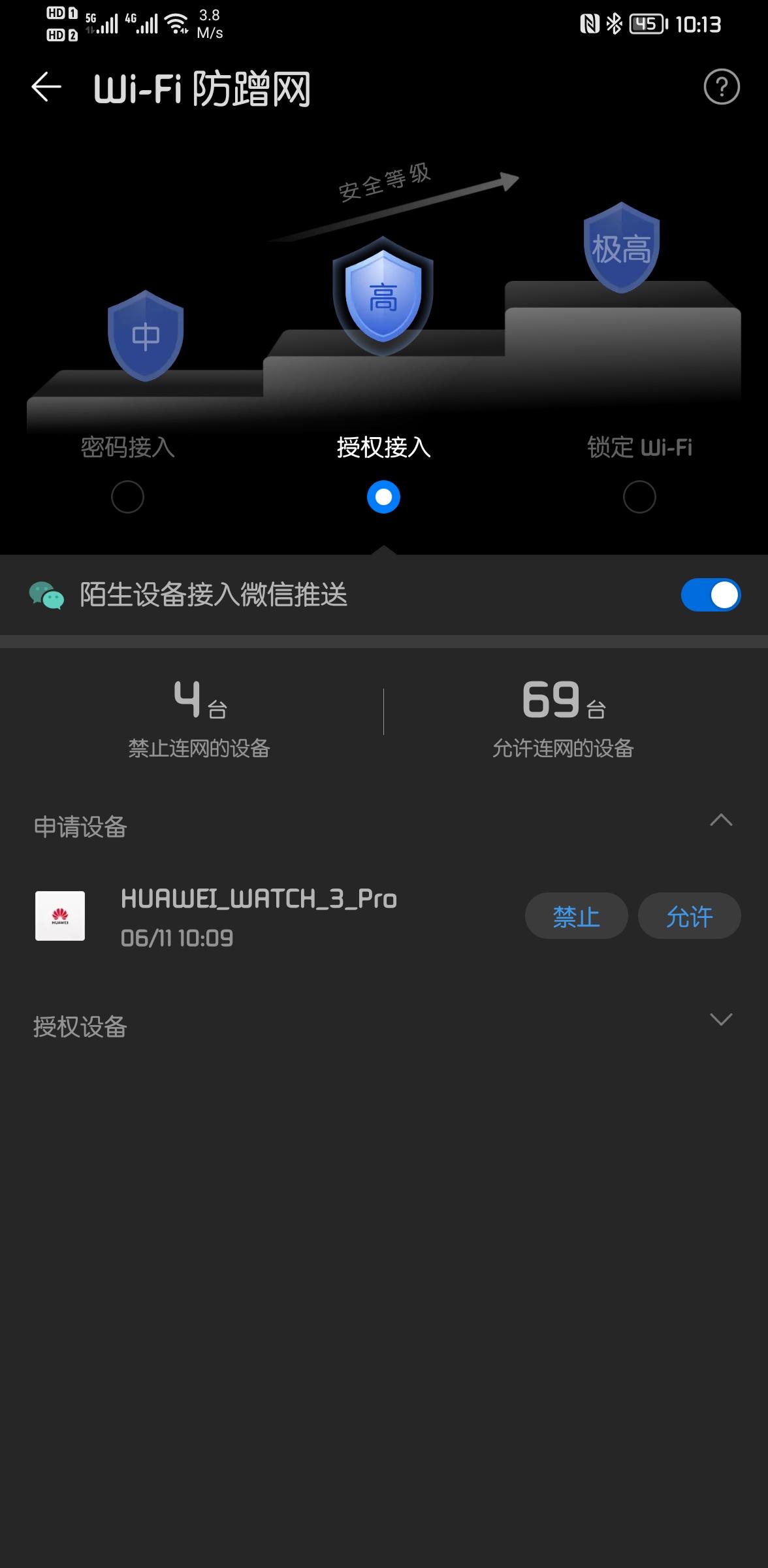 Screenshot_20210611_101306_com.huawei.smarthome.jpg