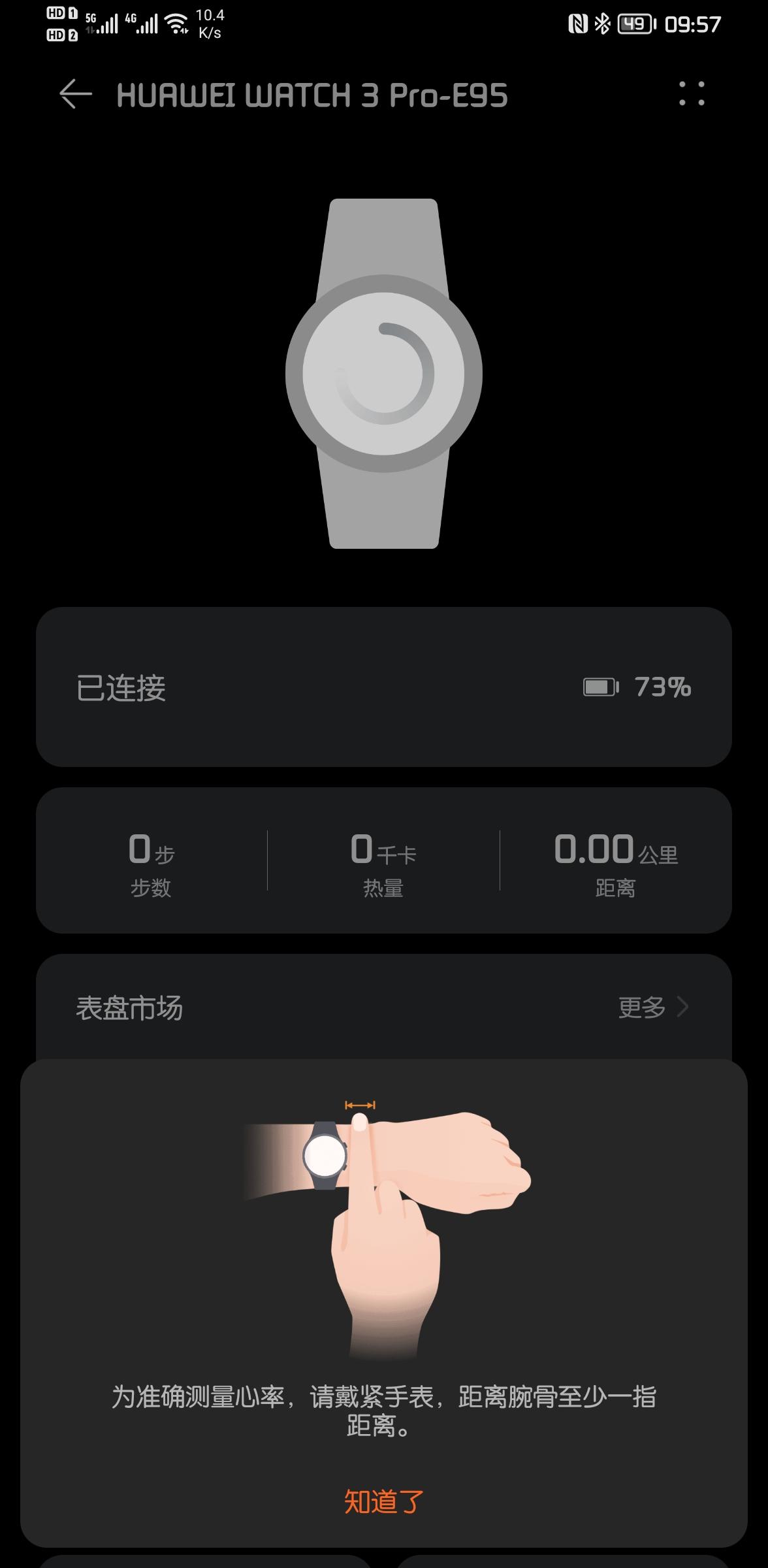 Screenshot_20210611_095725_com.huawei.health.jpg