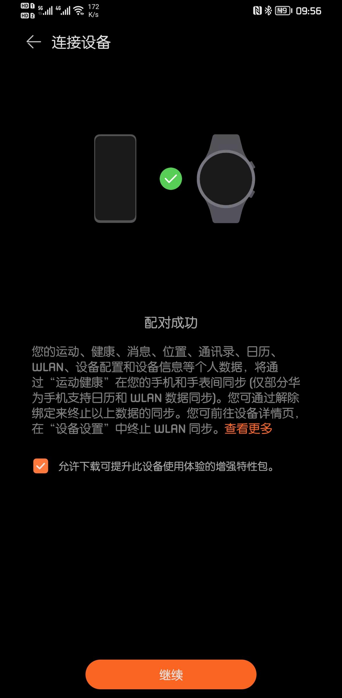 Screenshot_20210611_095636_com.huawei.health.jpg