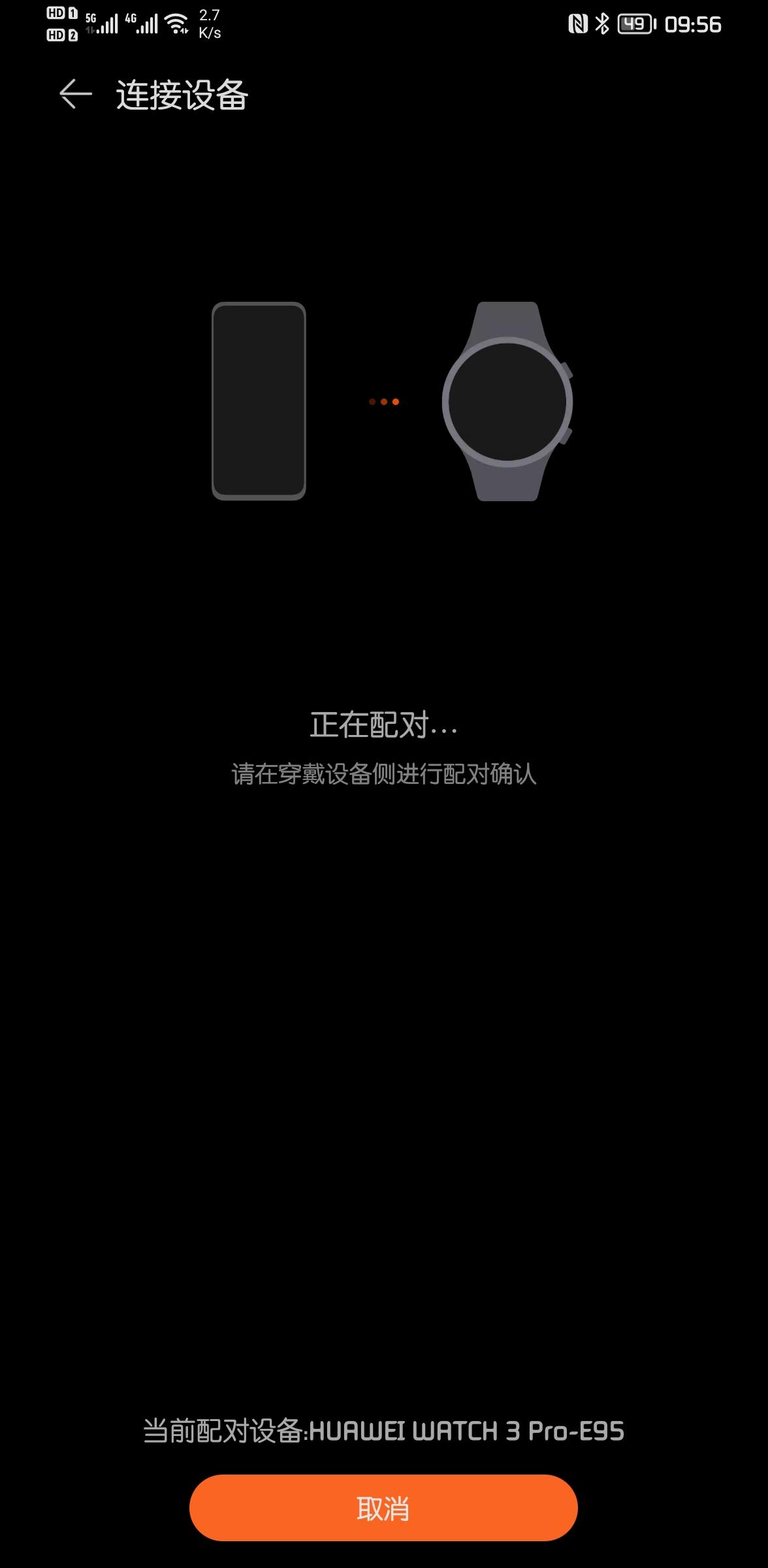 Screenshot_20210611_095606_com.huawei.health.jpg