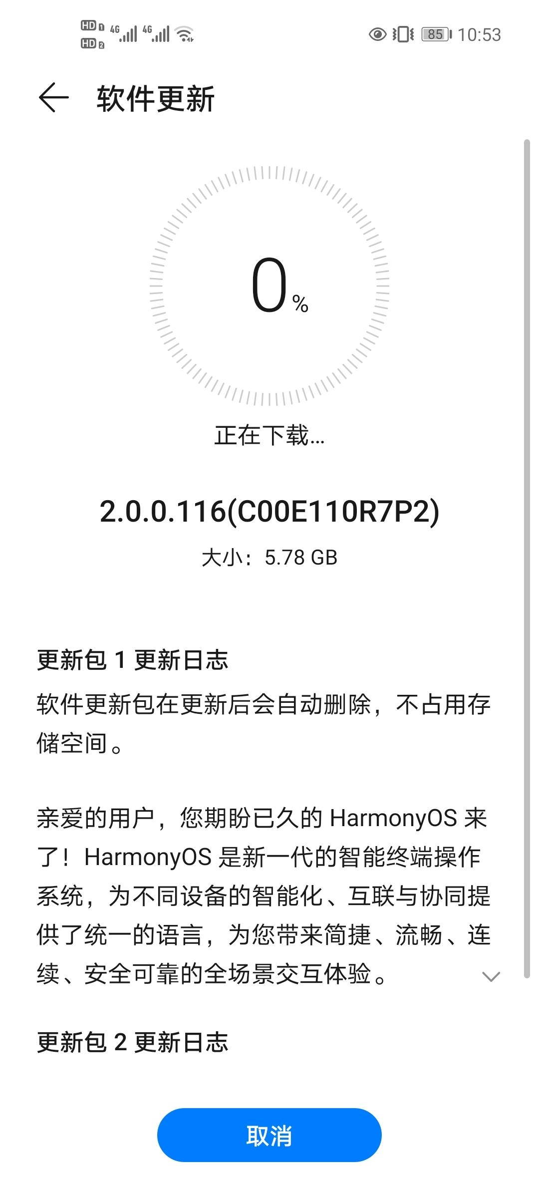 Screenshot_20210611_105326_com.huawei.android.hwouc.jpg