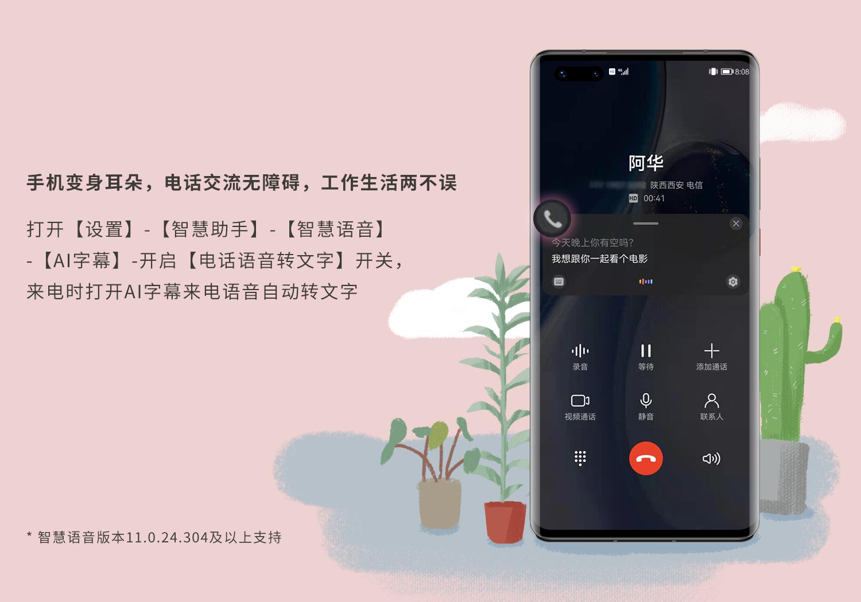 华为AI字幕-电话交流无障碍.png
