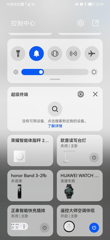 Screenshot_20210611_125954_com.huawei.fans.jpg