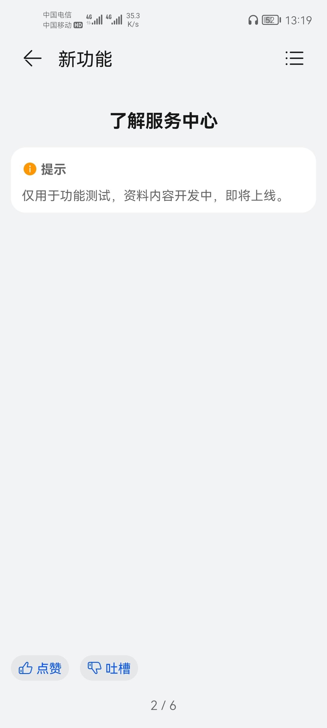 Screenshot_20210611_131939_com.huawei.android.tips.jpg