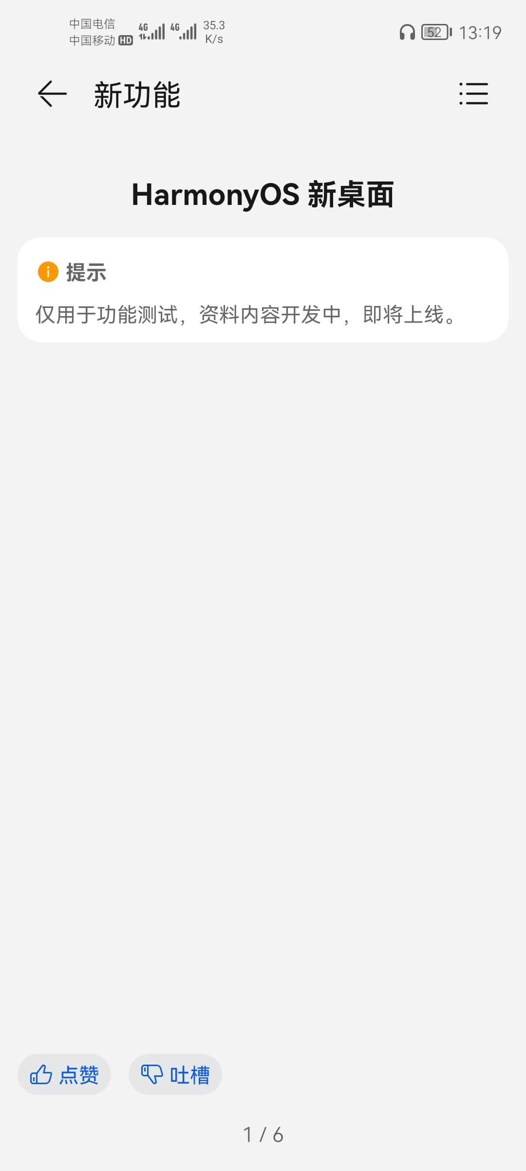 Screenshot_20210611_131937_com.huawei.android.tips.jpg