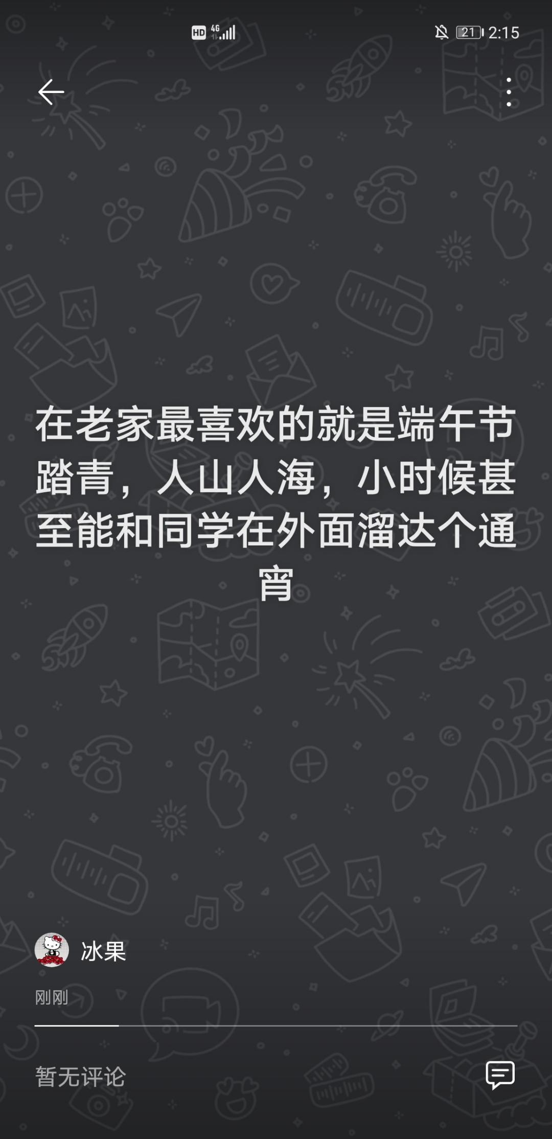 Screenshot_20210611_141503_com.huawei.meetime.jpg