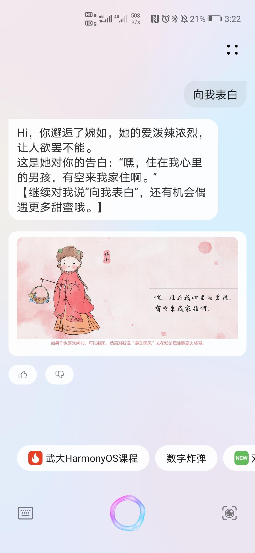 Screenshot_20210611_152256_com.huawei.vassistant.jpg