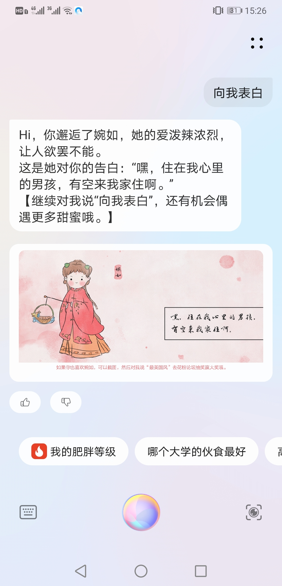 Screenshot_20210611_152631_com.huawei.vassistant.jpg