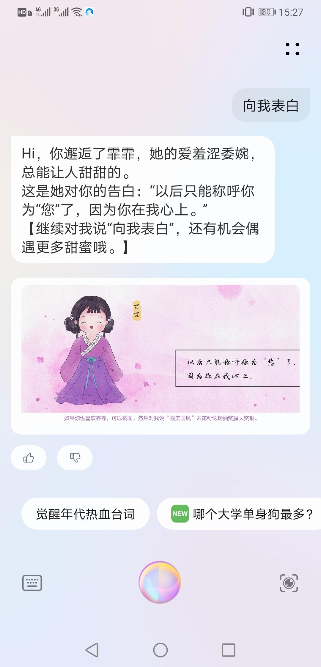 Screenshot_20210611_152707_com.huawei.vassistant.jpg