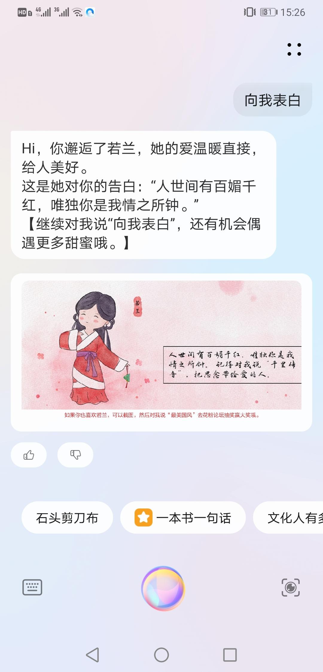 Screenshot_20210611_152647_com.huawei.vassistant.jpg