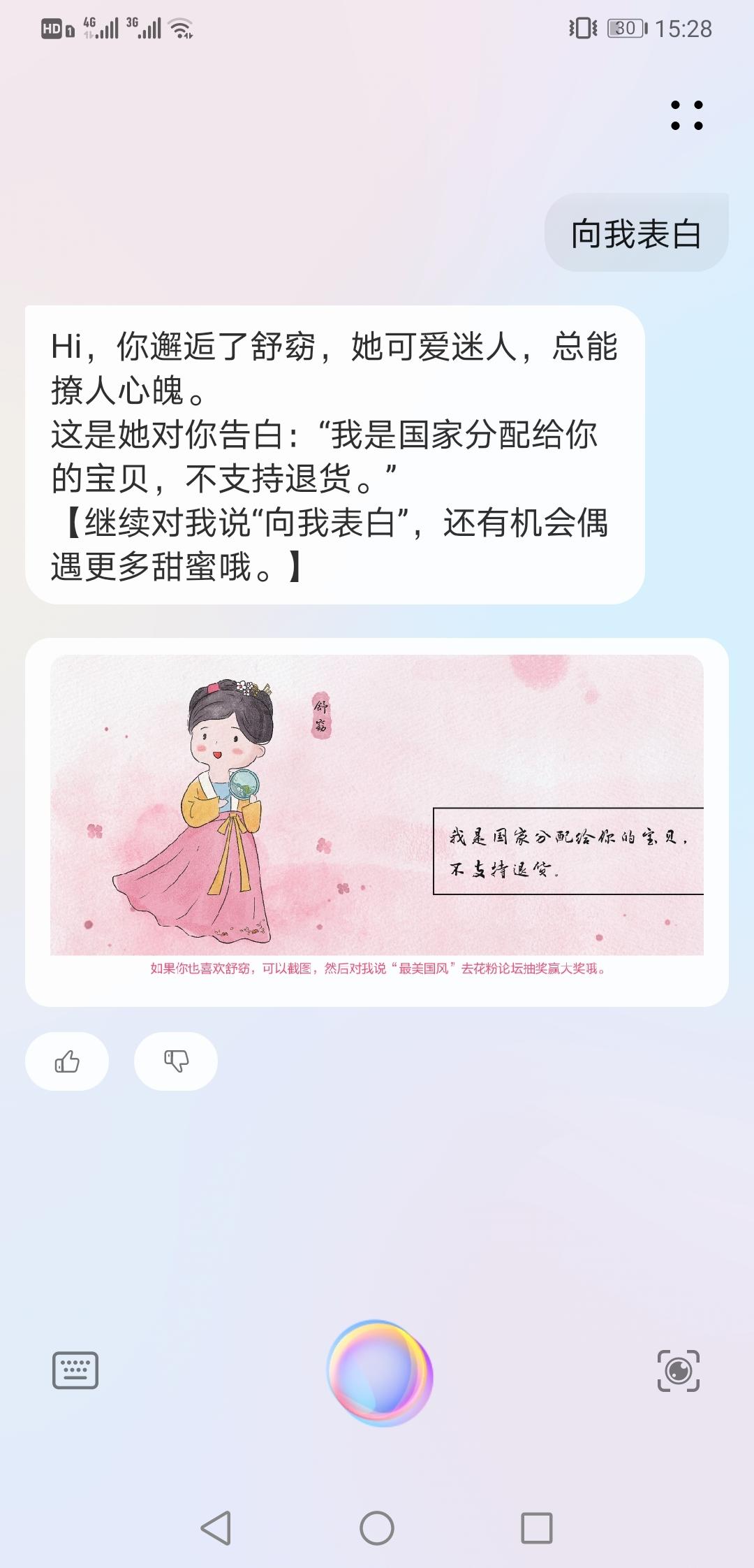Screenshot_20210611_152818_com.huawei.vassistant.jpg