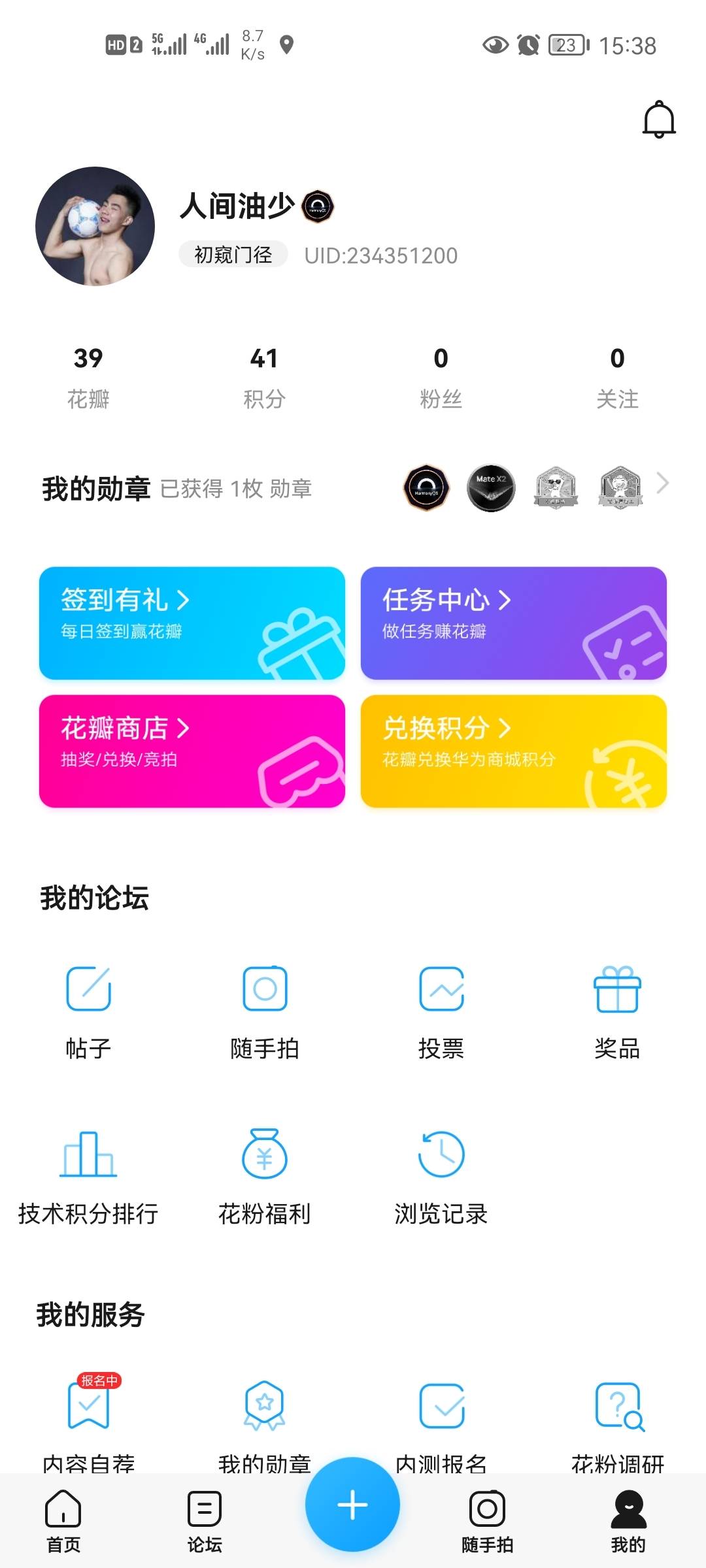 Screenshot_20210611_153808_com.huawei.fans.jpg