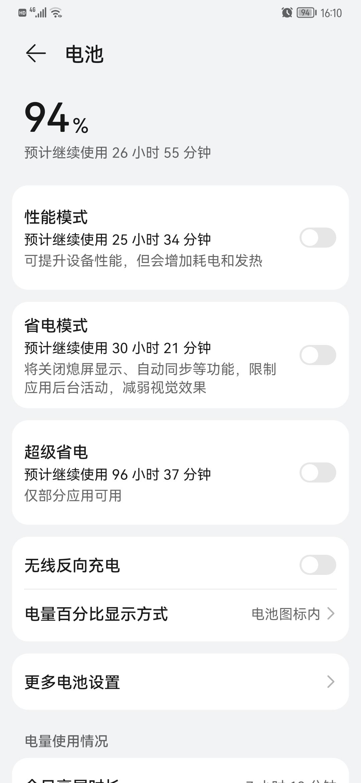 Screenshot_20210611_161033_com.huawei.systemmanager.jpg