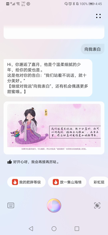 Screenshot_20210611_164525_com.huawei.vassistant.jpg