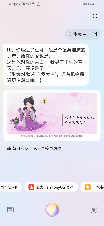 Screenshot_20210611_164714_com.huawei.vassistant.jpg