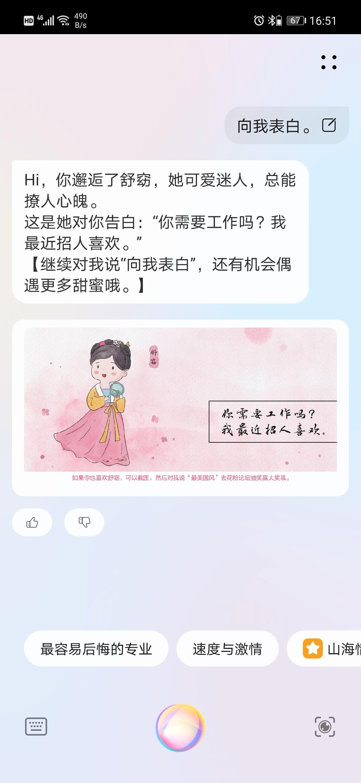Screenshot_20210611_165131_com.huawei.vassistant.jpg