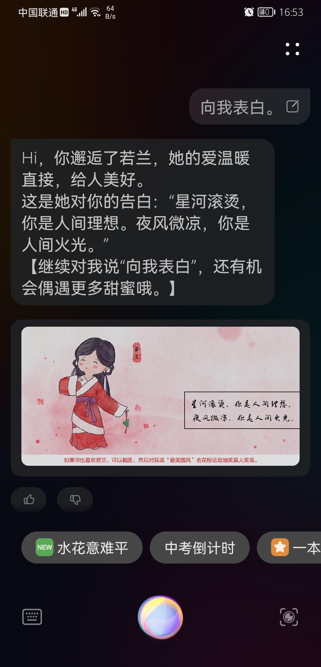 Screenshot_20210611_165344_com.huawei.vassistant.jpg