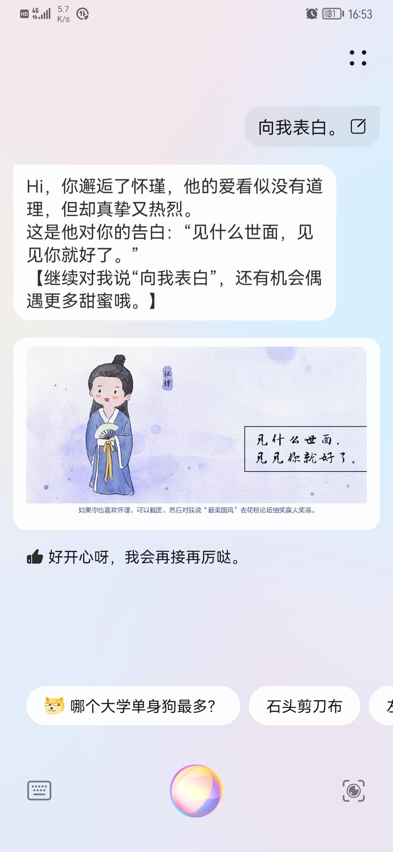 Screenshot_20210611_165354_com.huawei.vassistant.jpg