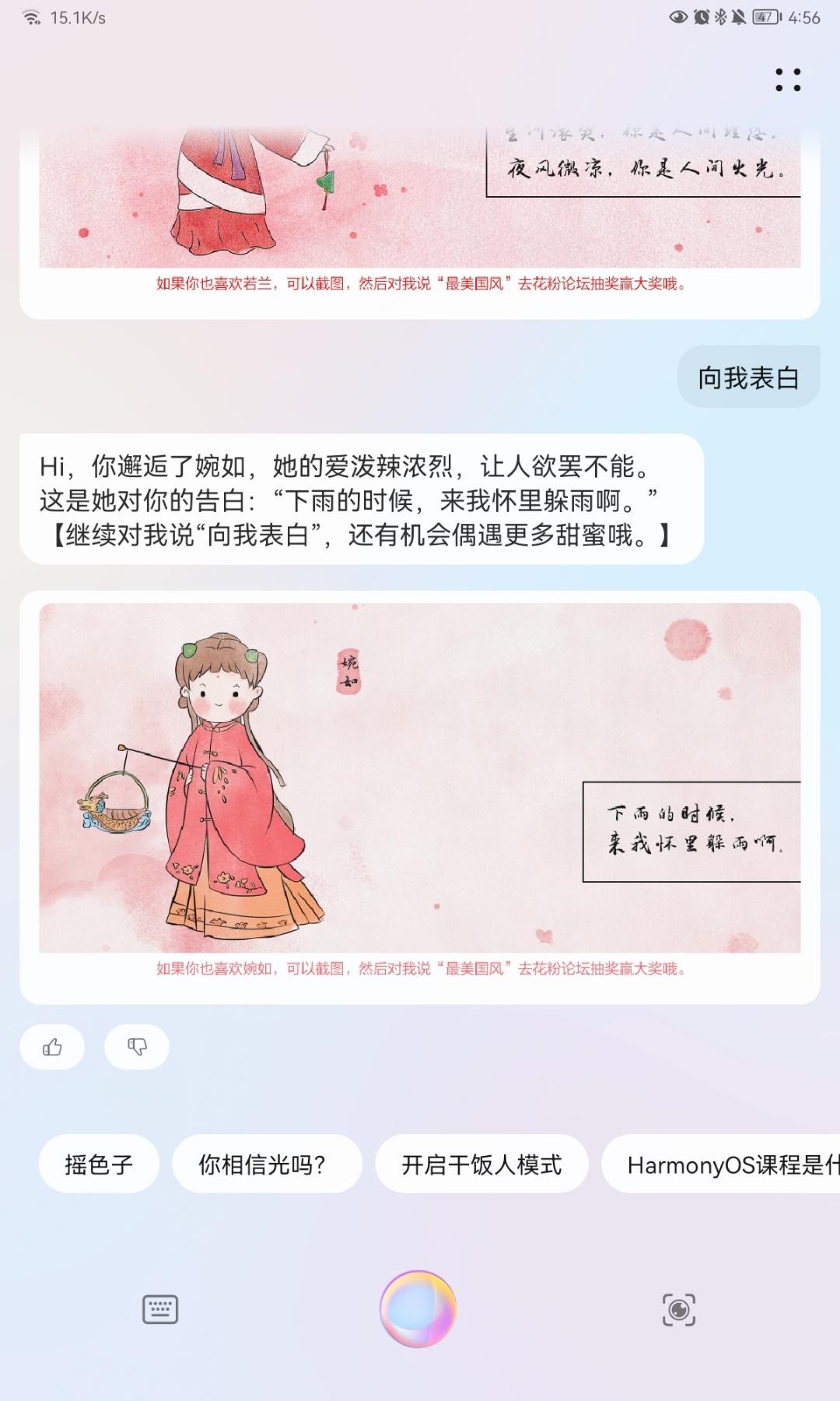 Screenshot_20210611_165613_com.huawei.vassistant.jpg