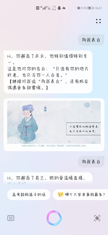 Screenshot_20210611_165122_com.huawei.vassistant.jpg