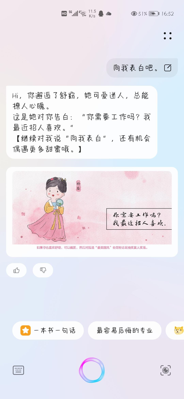 Screenshot_20210611_165202_com.huawei.vassistant.jpg