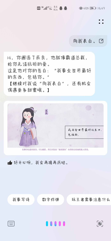 Screenshot_20210611_164910_com.huawei.vassistant.jpg