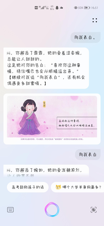 Screenshot_20210611_165103_com.huawei.vassistant.jpg
