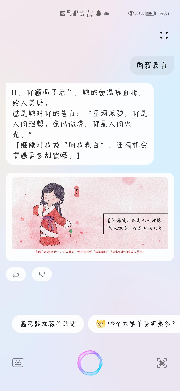 Screenshot_20210611_165129_com.huawei.vassistant.jpg