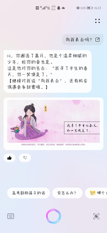 Screenshot_20210611_165303_com.huawei.vassistant.jpg