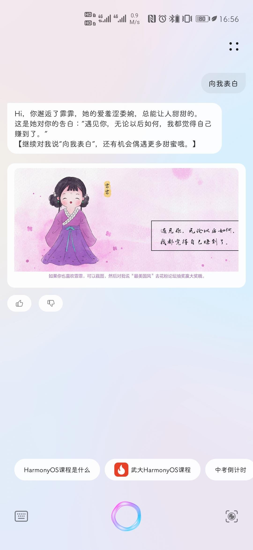 Screenshot_20210611_165654_com.huawei.vassistant.jpg