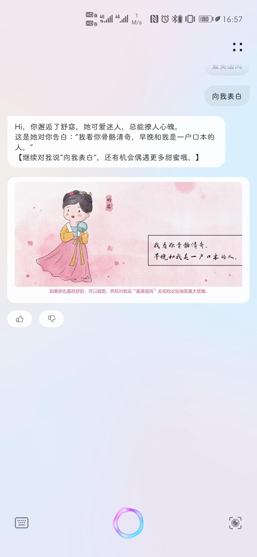 Screenshot_20210611_165731_com.huawei.vassistant.jpg