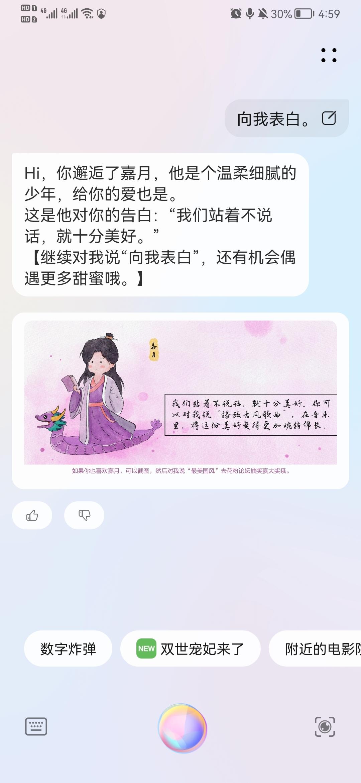 Screenshot_20210611_165937_com.huawei.vassistant.jpg