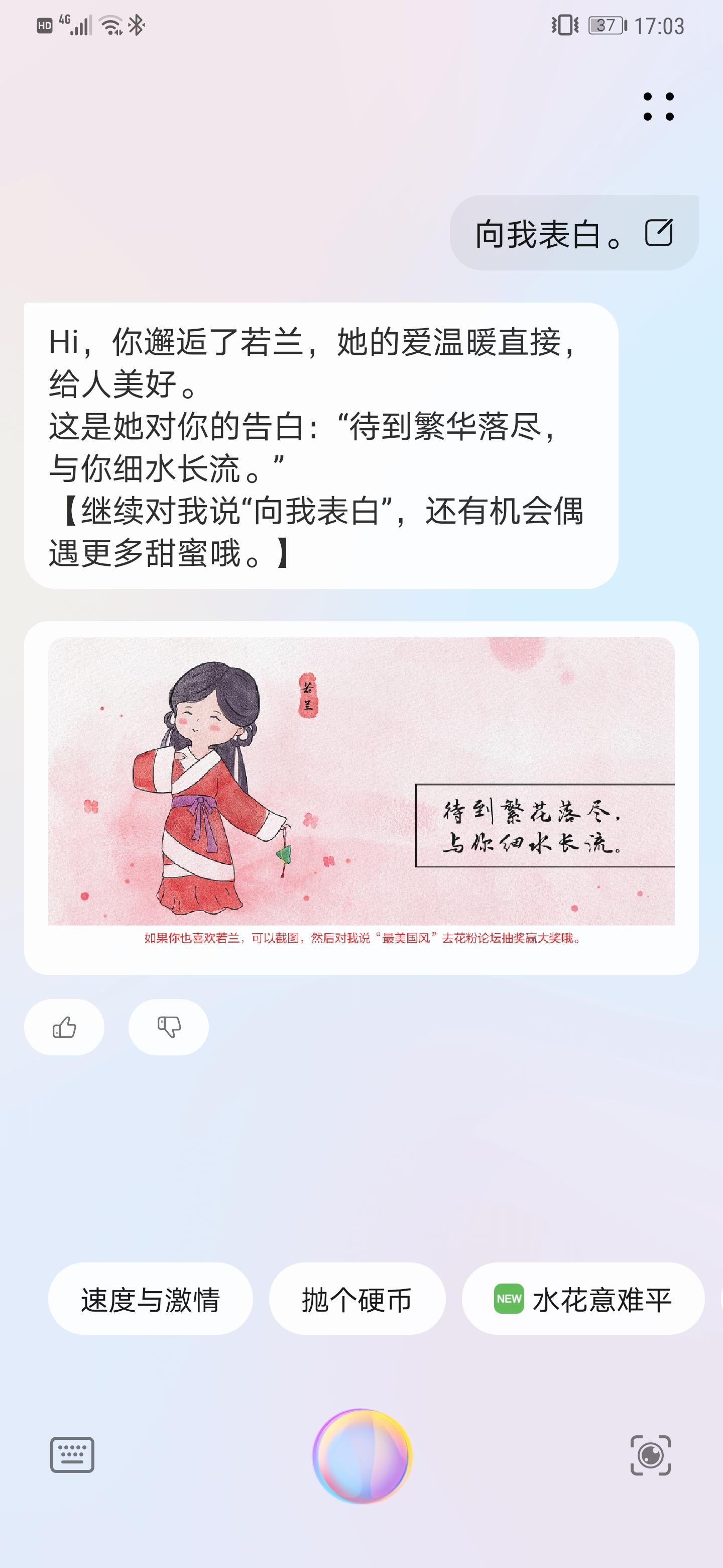 Screenshot_20210611_170310_com.huawei.vassistant.jpg