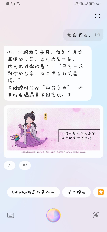 Screenshot_20210611_170736_com.huawei.vassistant.jpg