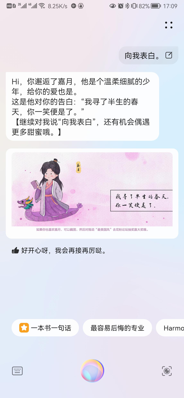Screenshot_20210611_170930_com.huawei.vassistant.png