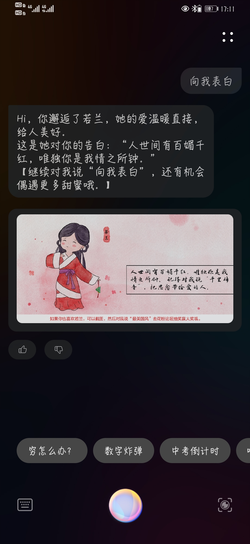 Screenshot_20210611_171158_com.huawei.vassistant.jpg