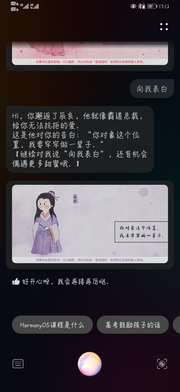 Screenshot_20210611_171233_com.huawei.vassistant.jpg