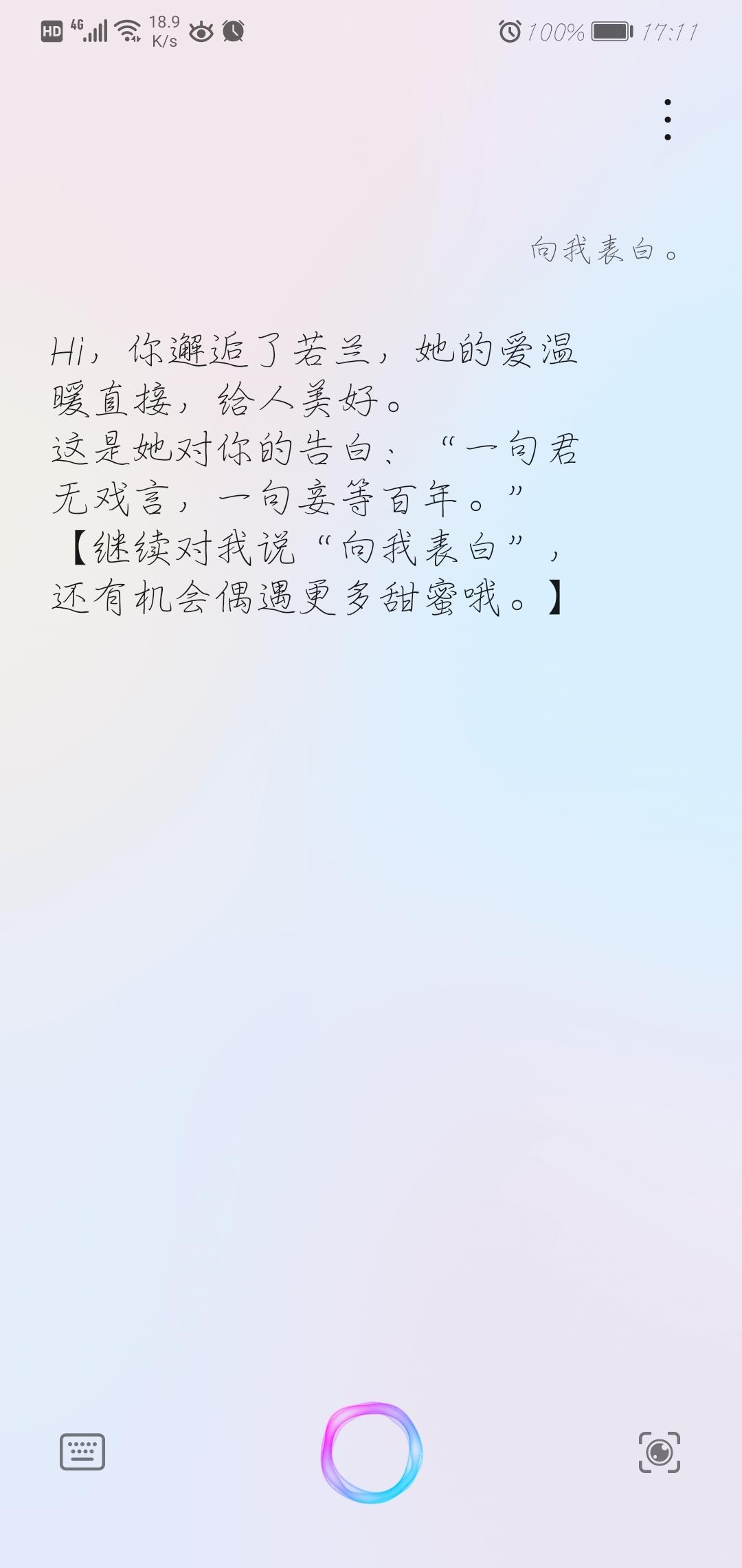 Screenshot_20210611_171114_com.huawei.vassistant.jpg
