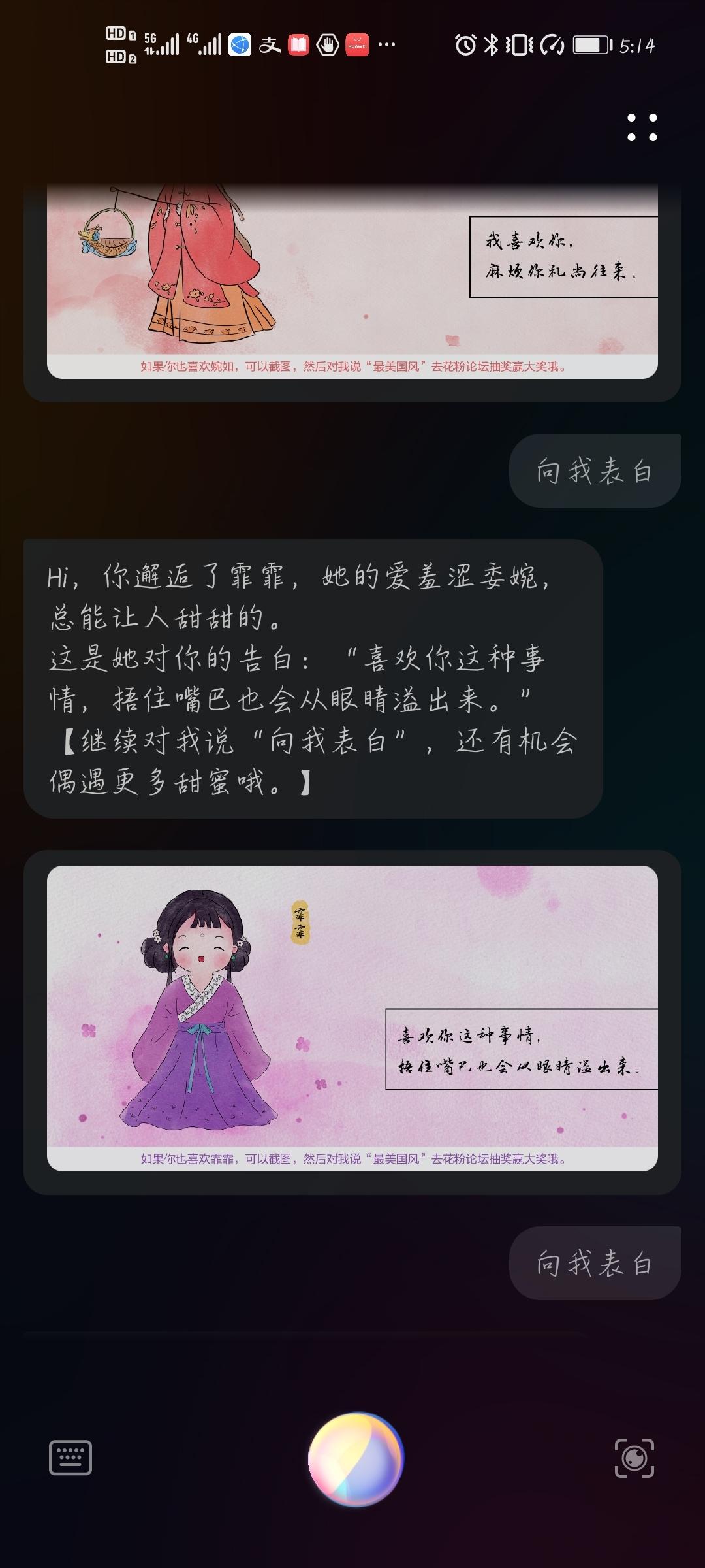 Screenshot_20210611_171412_com.huawei.vassistant.jpg