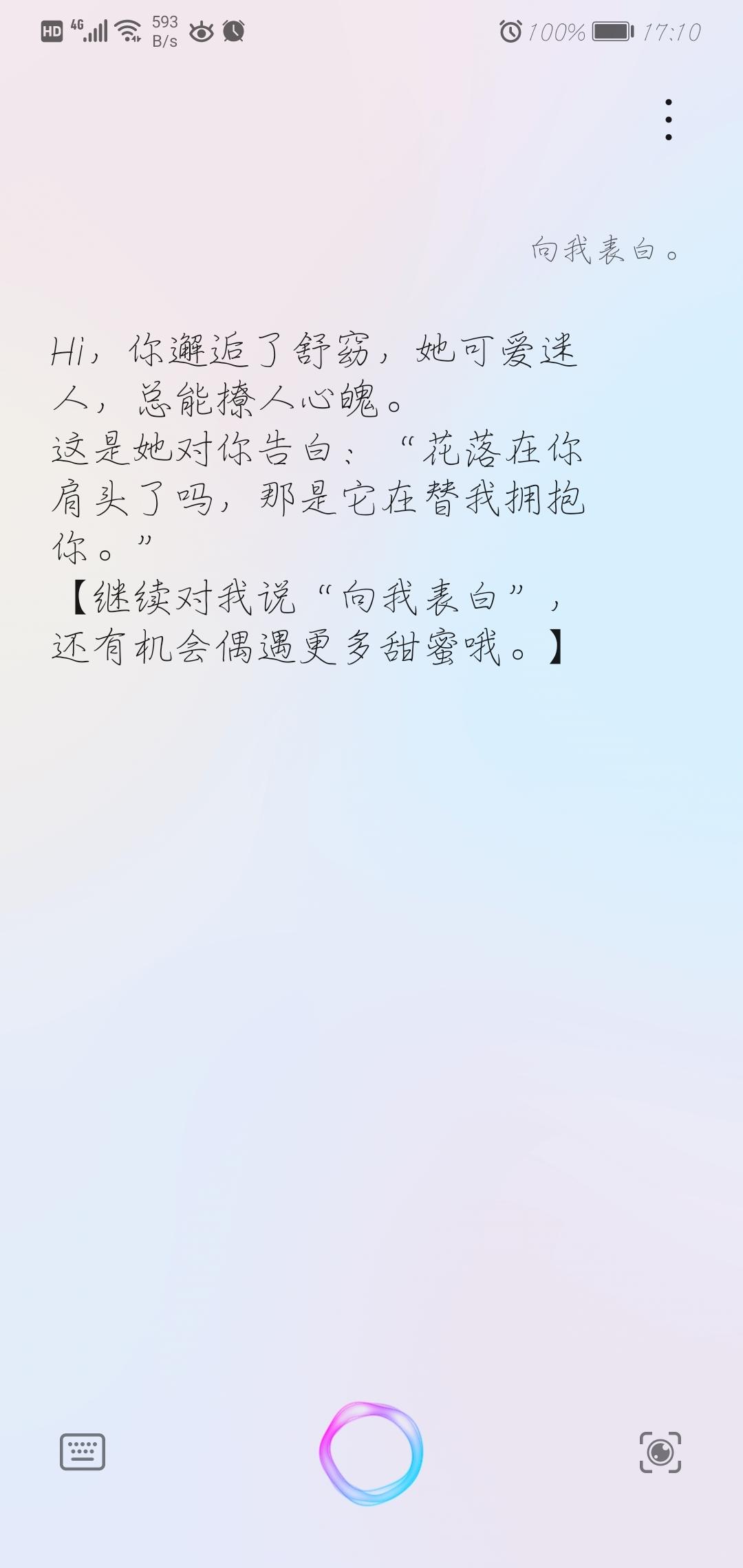 Screenshot_20210611_171057_com.huawei.vassistant.jpg