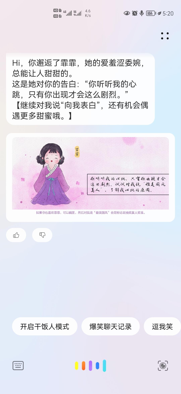 Screenshot_20210611_172026_com.huawei.vassistant.jpg
