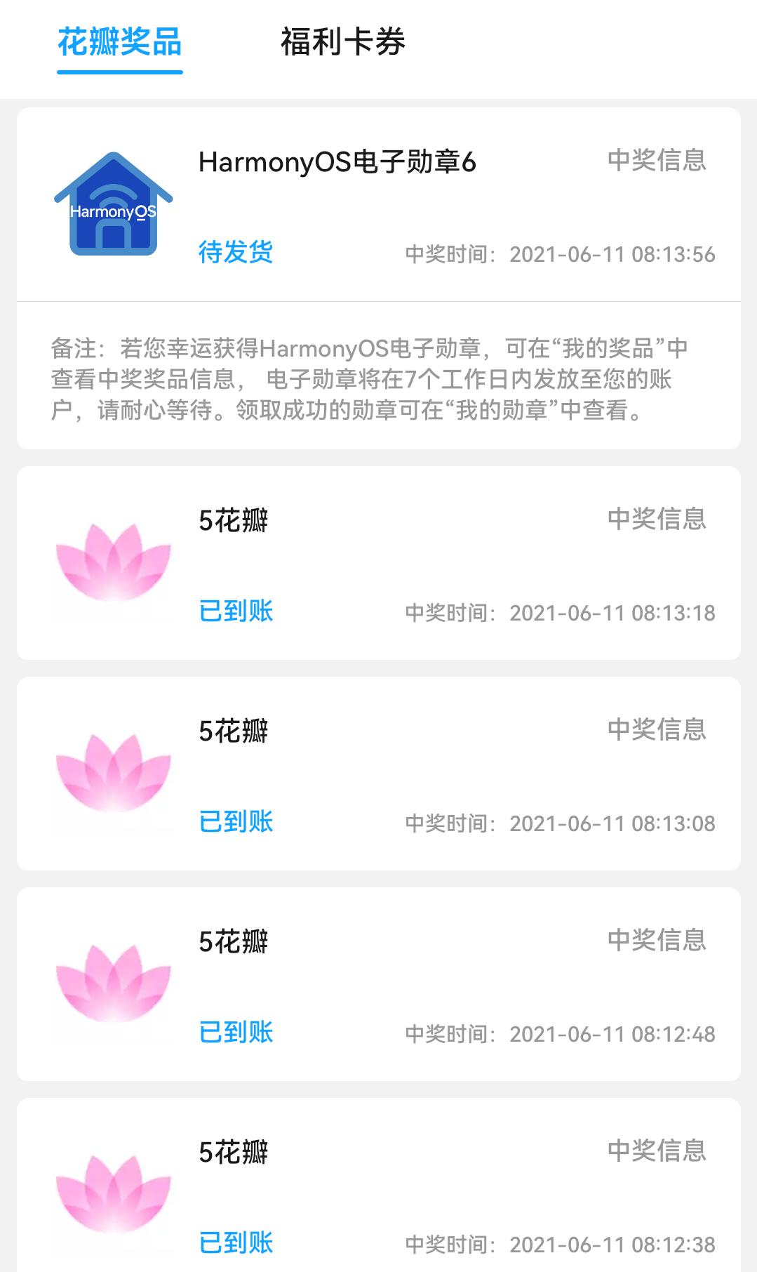 Screenshot_20210611_171804_com.huawei.fans.png