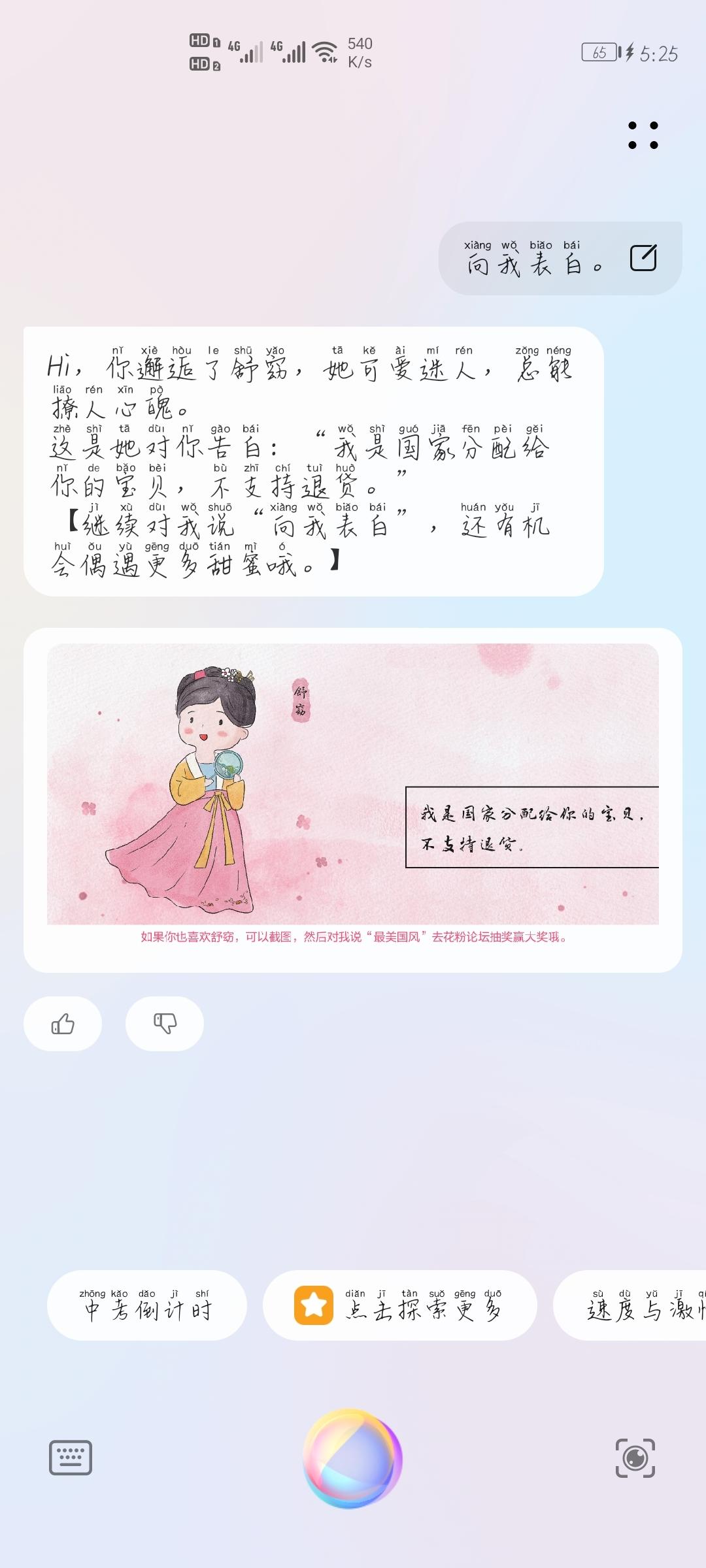 Screenshot_20210611_172507_com.huawei.vassistant.jpg