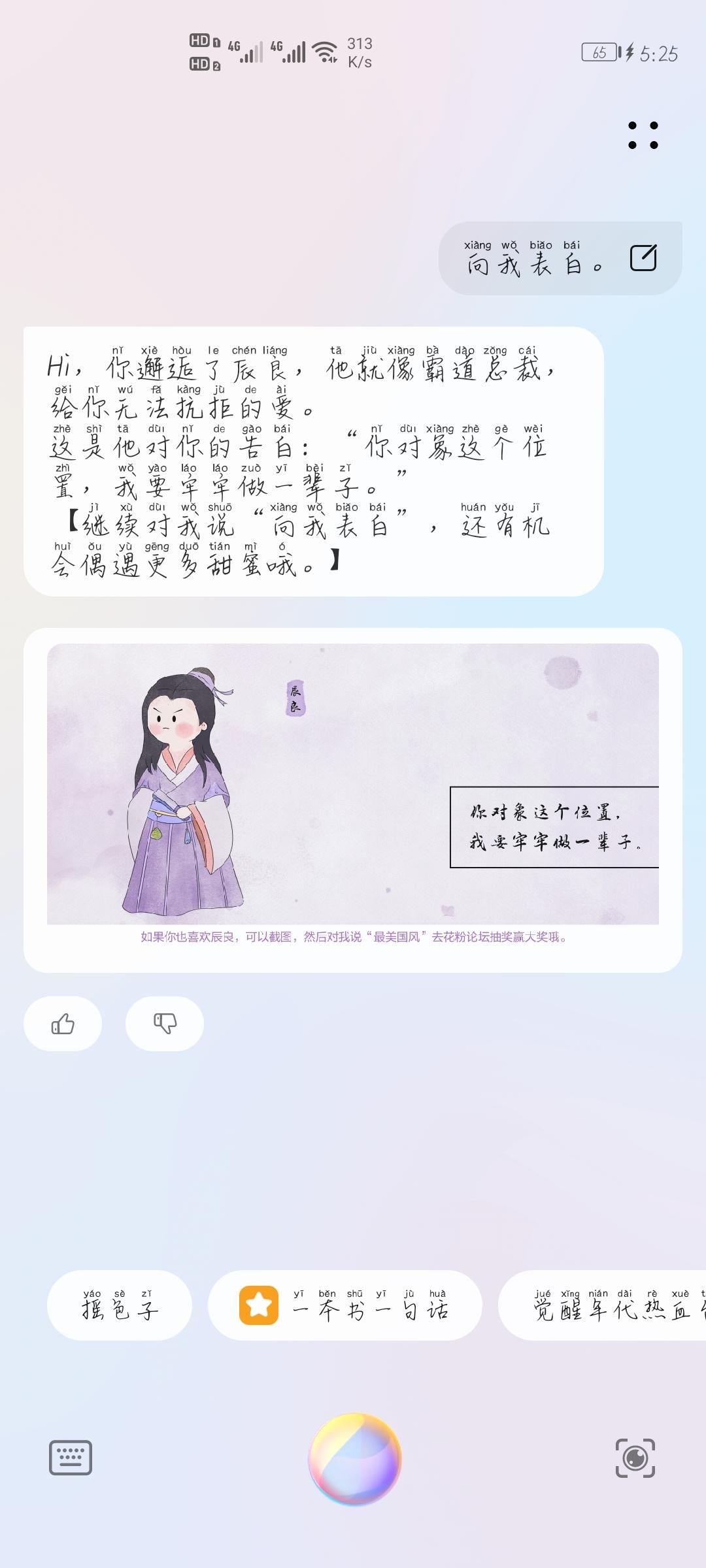 Screenshot_20210611_172523_com.huawei.vassistant.jpg