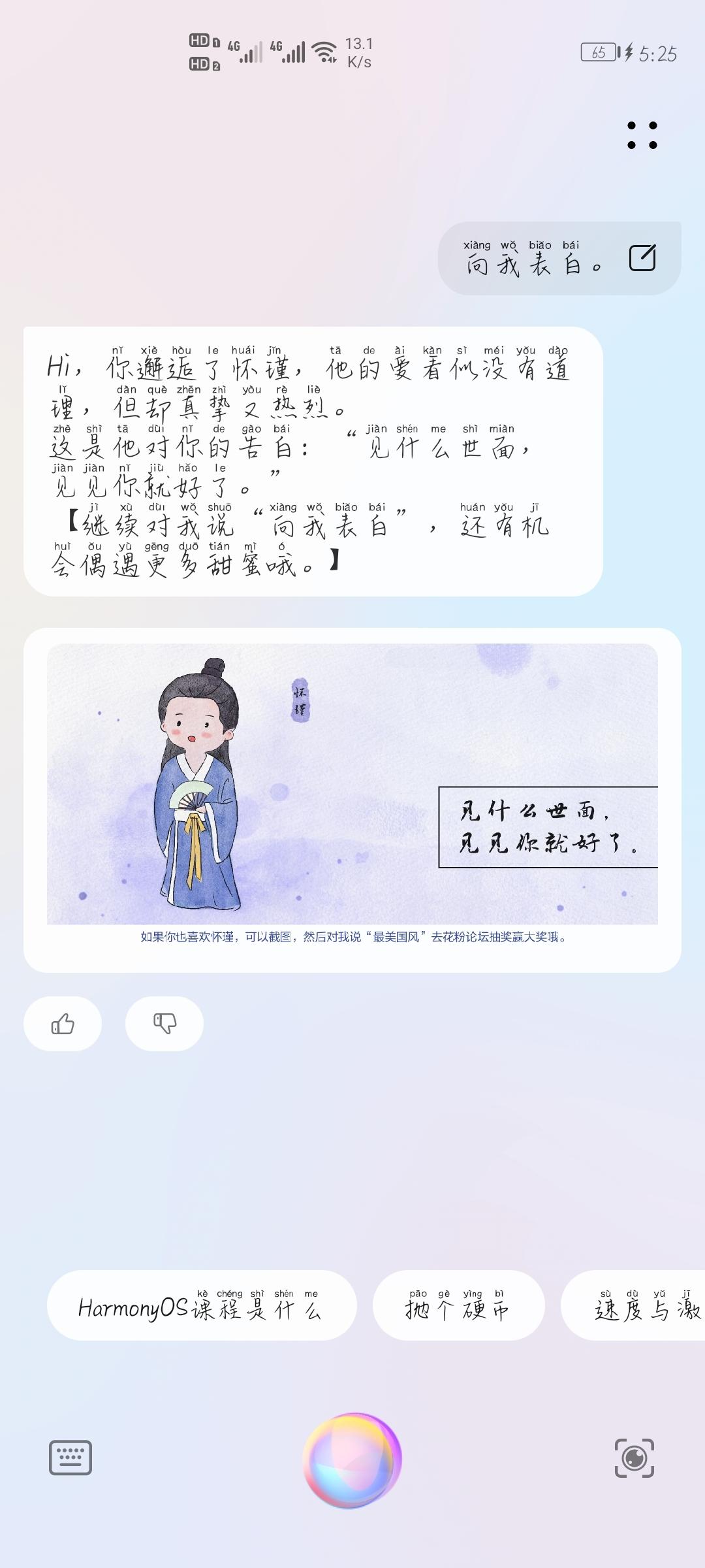 Screenshot_20210611_172544_com.huawei.vassistant.jpg
