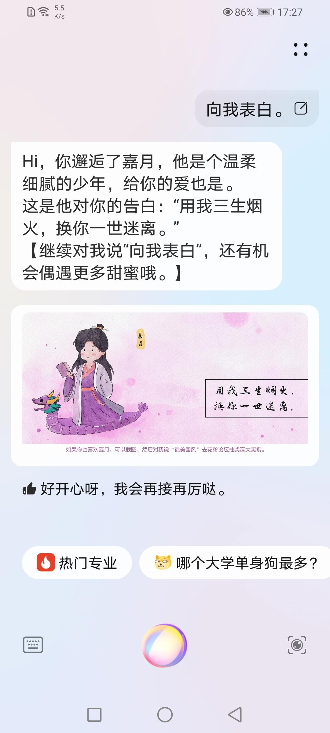 Screenshot_20210611_172733_com.huawei.vassistant.jpg