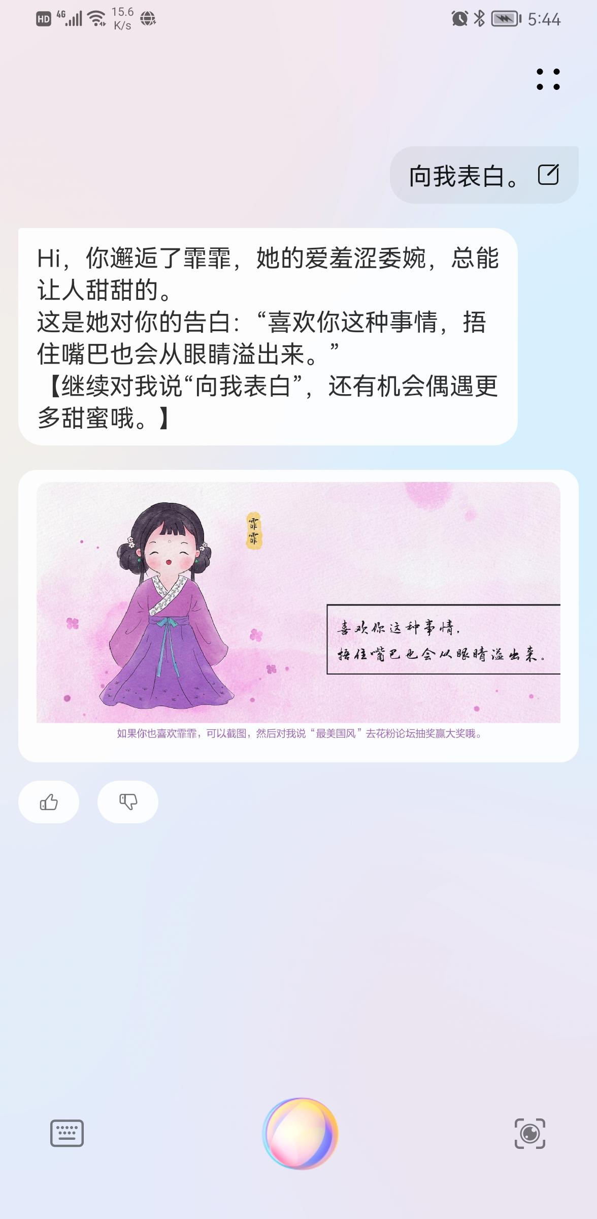 Screenshot_20210611_174452_com.huawei.vassistant.jpg