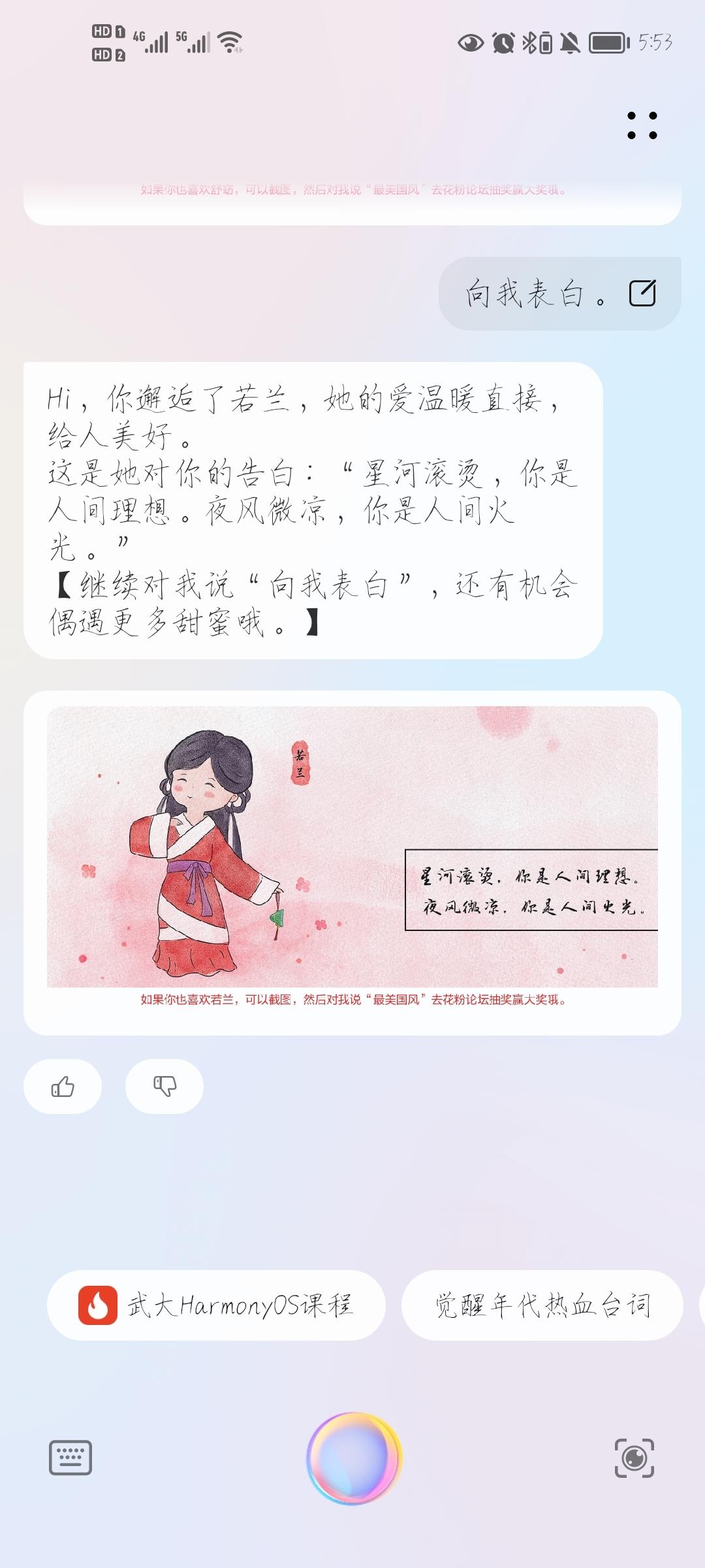 Screenshot_20210611_175324_com.huawei.vassistant.jpg