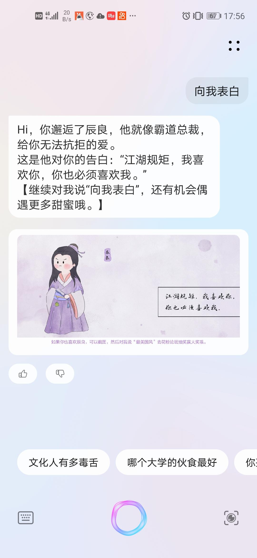 Screenshot_20210611_175652_com.huawei.vassistant.jpg