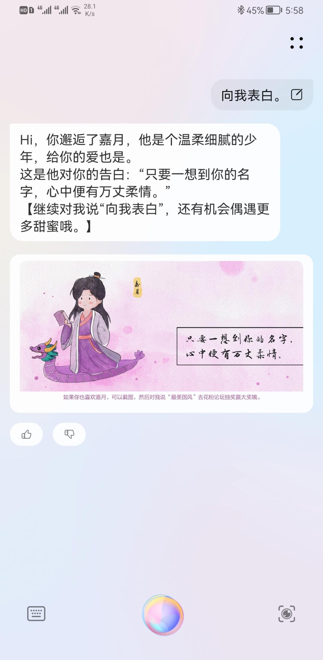 Screenshot_20210611_175859_com.huawei.vassistant.jpg